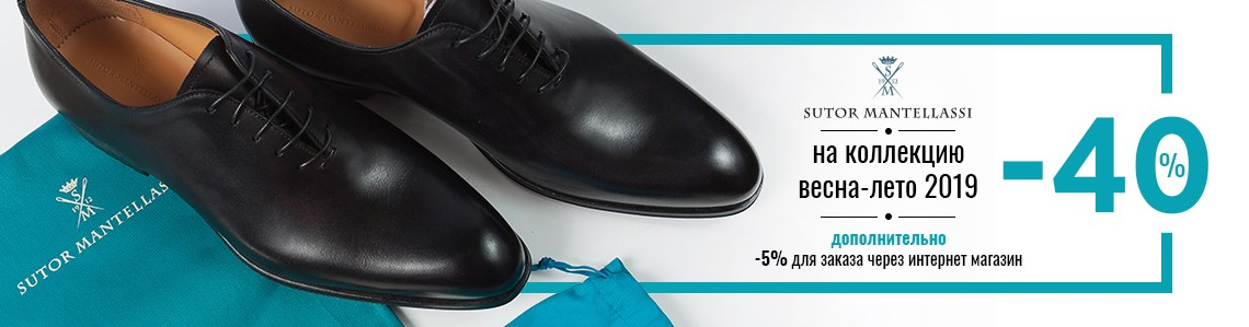 959d8241f Интернет магазин итальянской мужской обуви ручной роботы Sutor Mantellassi